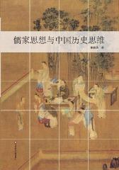 儒家思想与中国历史思维