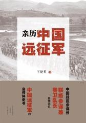 亲历中国远征军
