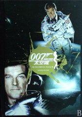 007谍海系列5:太空城+金刚钻