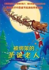 被绑架的圣诞老人
