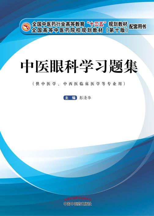 中医眼科学习题集(十三五)