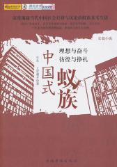 中国式蚁族