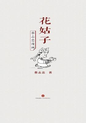 蔡志忠漫画·花姑子