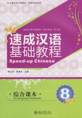 速成汉语基础教程·综合课本8(仅适用PC阅读)