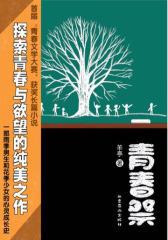 青春祭(试读本)