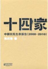 十四家:中国农民生存报告(2000-2010)(试读本)