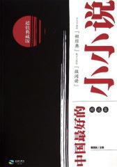 中国最好的小小说(精选集)