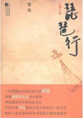 琵琶行(试读本)