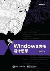 Windows 内核设计思想(试读本)(仅适用PC阅读)