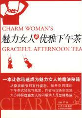 魅力女人的优雅下午茶(试读本)