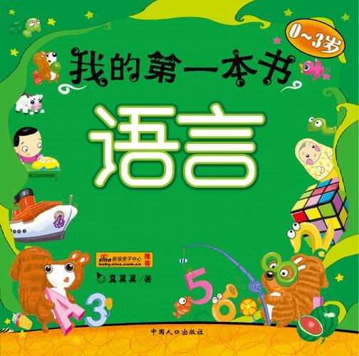 我的第一本书·语言