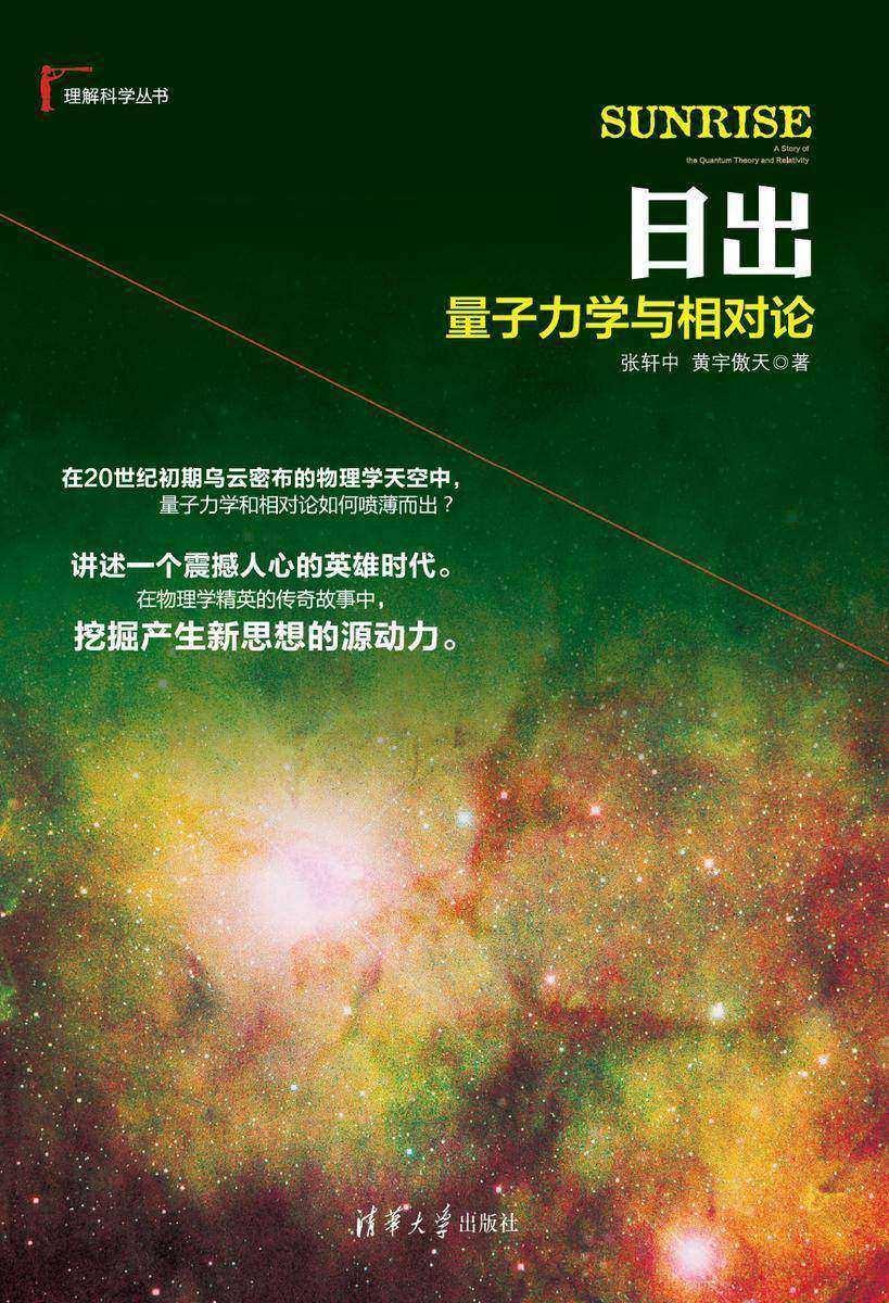 日出:量子力学与相对论