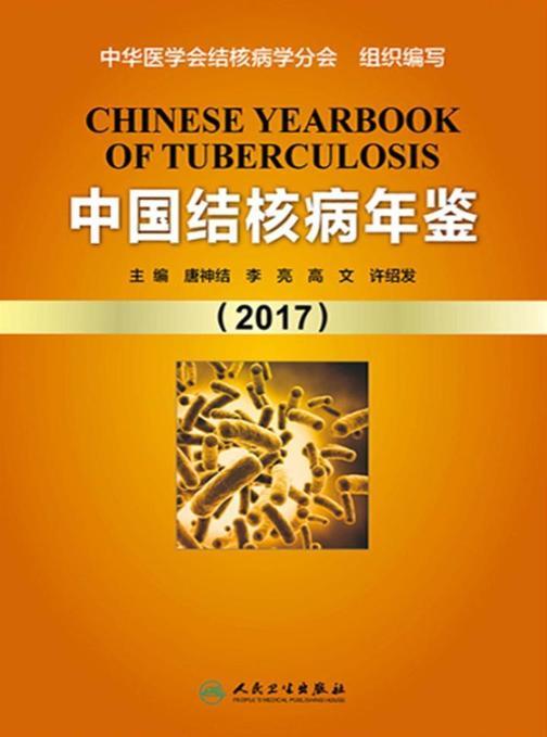 中国结核病年鉴(2017)