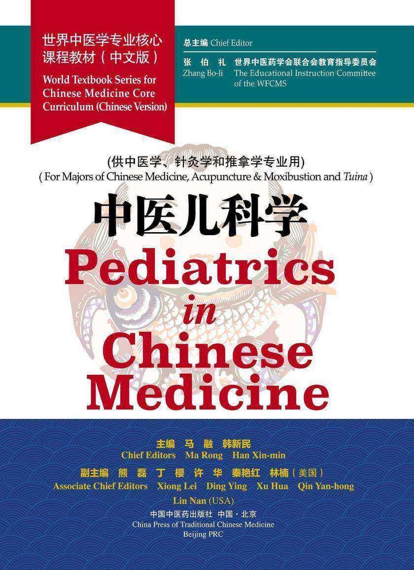 中医儿科学(世界中医学专业核心课程教材)