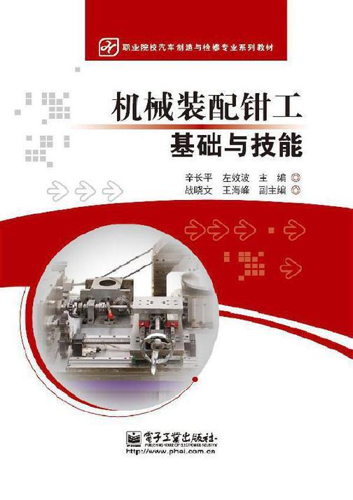 机械装配钳工基础与技能