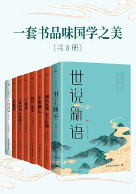 一套书品味国学之美(共8册)