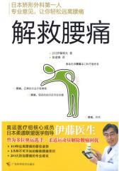 解救腰痛(试读本)