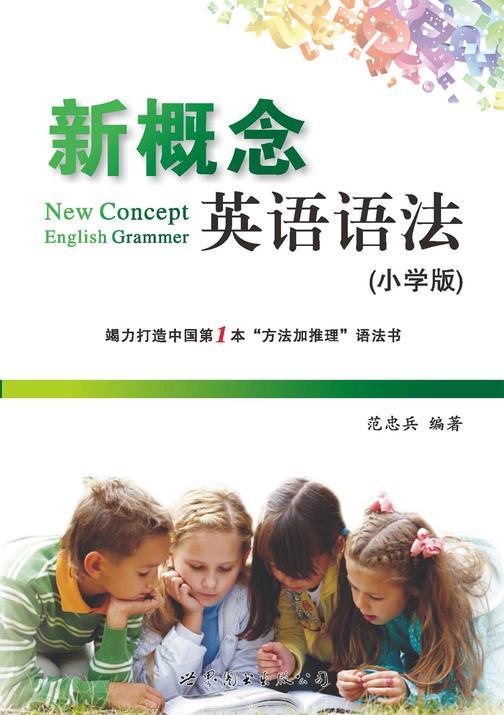 新概念英语语法(小学版)