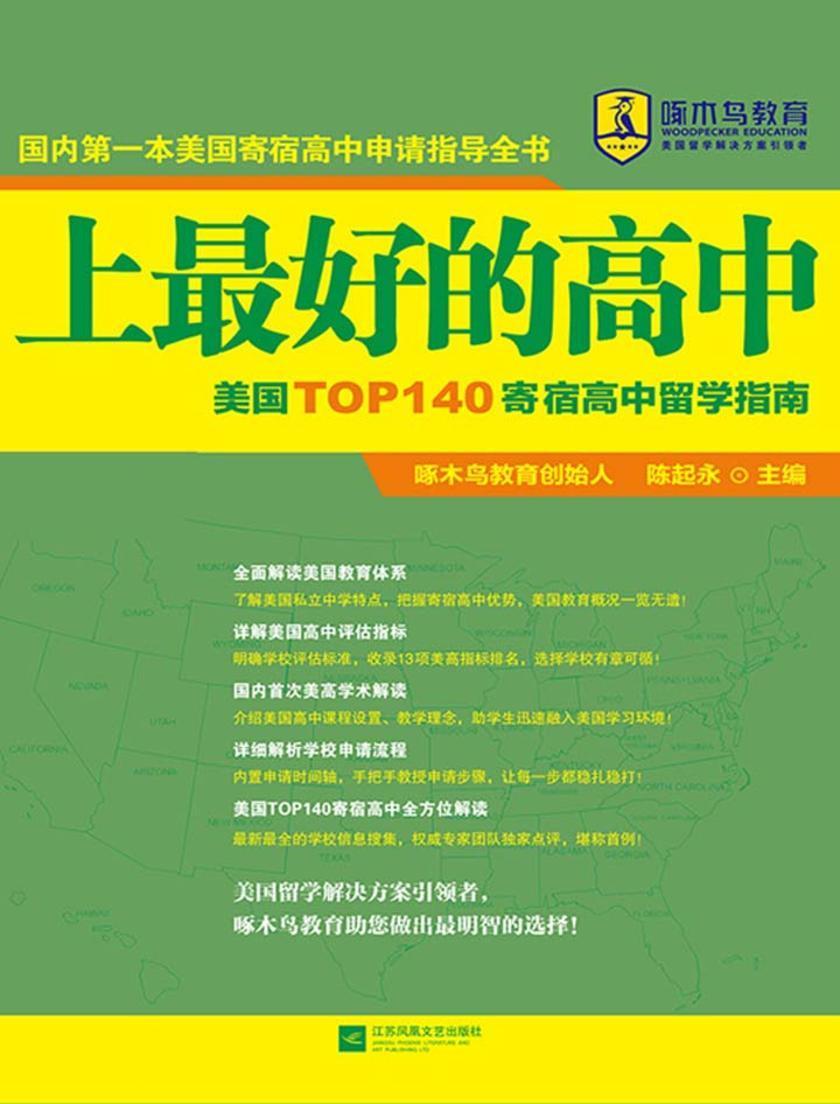 上最好的高中:美国TOP140寄宿高中留学指南(仅适用PC阅读)