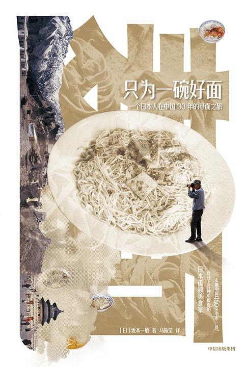 只为一碗好面:一个日本人在中国30年的寻面之旅