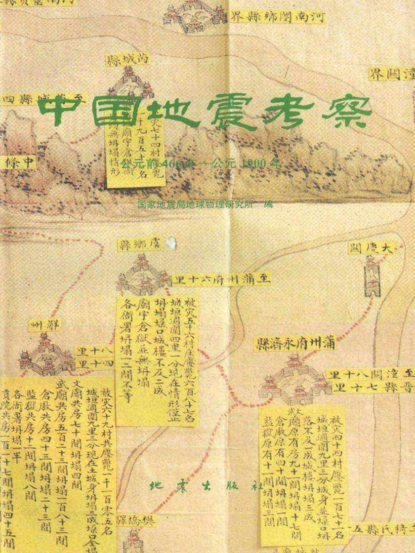 中国地震考察(公元前466年-公元1900年)(仅适用PC阅读)