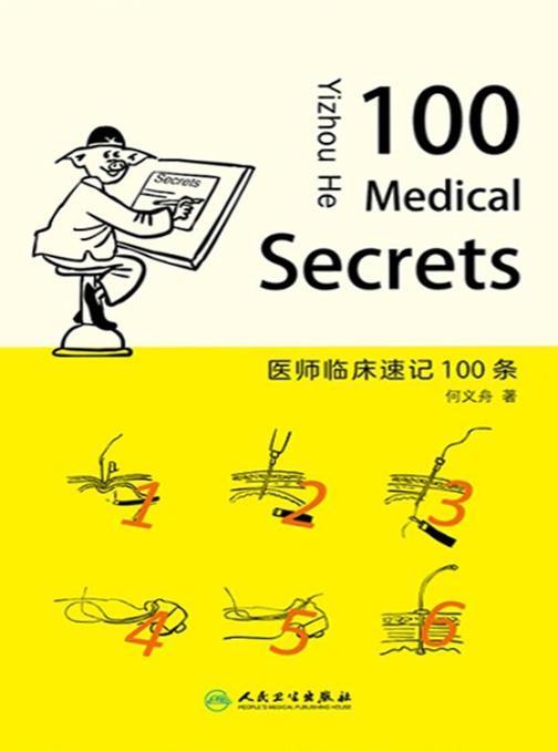 医师临床速记100条(100 Medical Secrets)