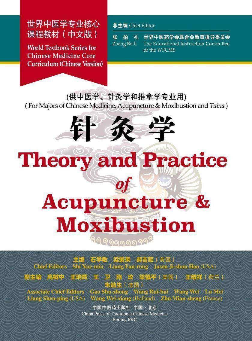 针灸学(世界中医学专业核心课程教材)