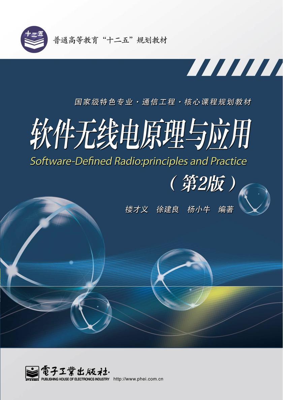 软件无线电原理与应用(第2版)