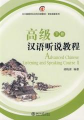 高级汉语听说教程(下册)(仅适用PC阅读)