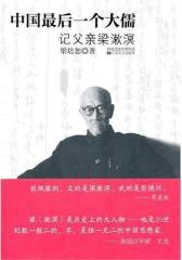 中国 后一个大儒:记父亲梁漱溟(试读本)