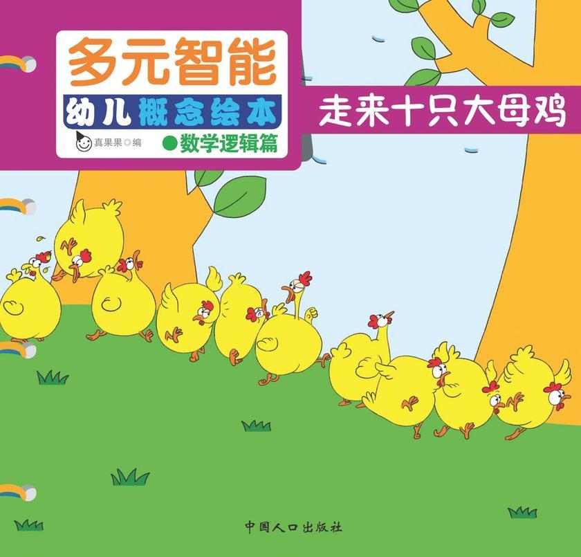 走来十只大母鸡