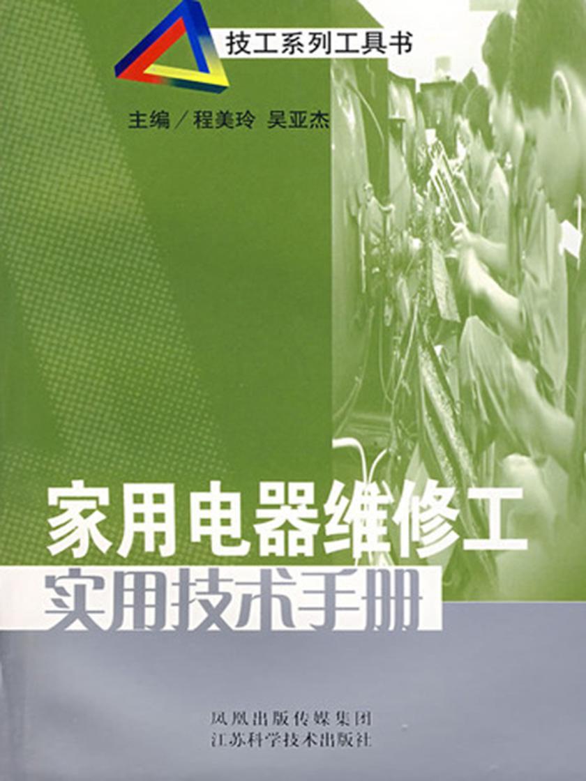 家用电器维修工实用技术手册(仅适用PC阅读)