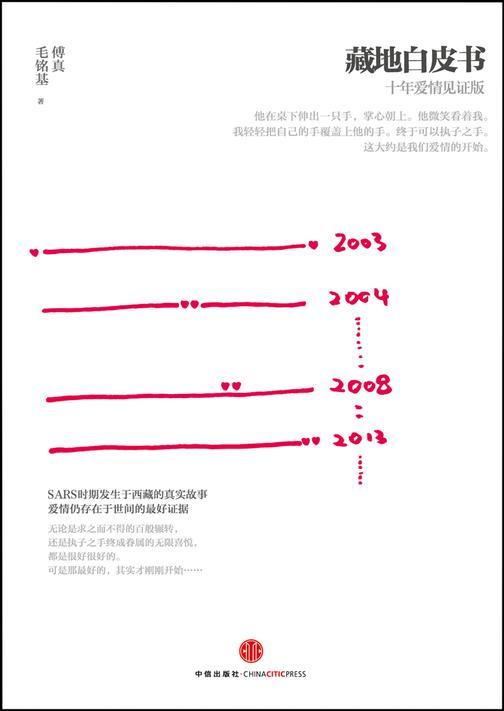 藏地白皮书(十年爱情见证版)