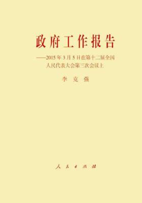 政府工作报告——2015年3月5日在第十二届全国人民代表大会第三次会议上(2015年政府工作报告)