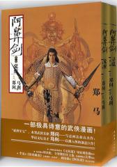 阿鼻剑(试读本)