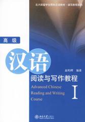 高级汉语阅读与写作教程I(仅适用PC阅读)