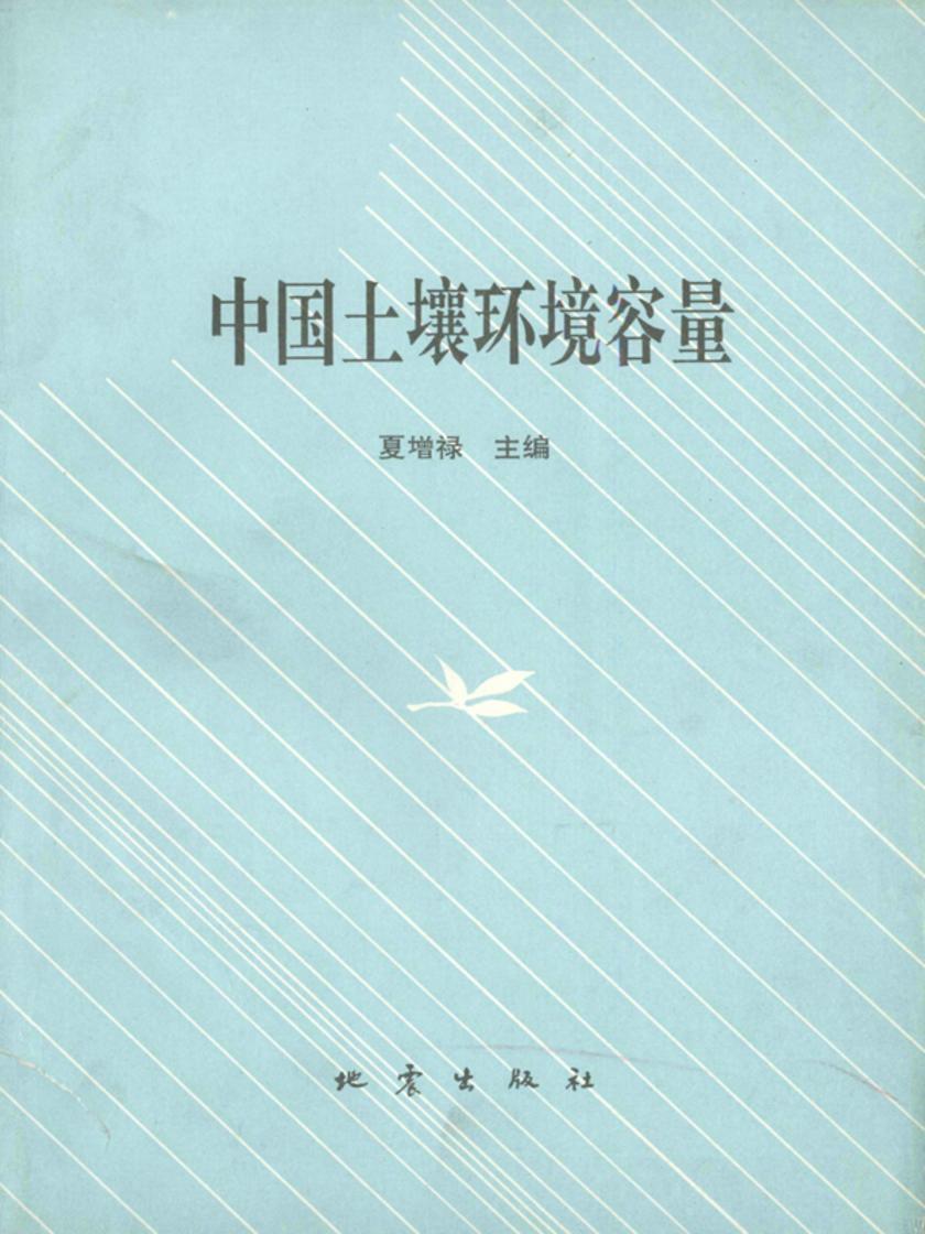 中国土壤环境容量(仅适用PC阅读)