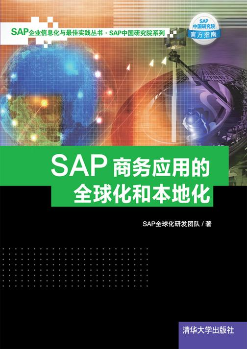SAP商务应用的全球化和本地化