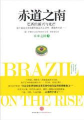 赤道之南:巴西的新兴与光芒