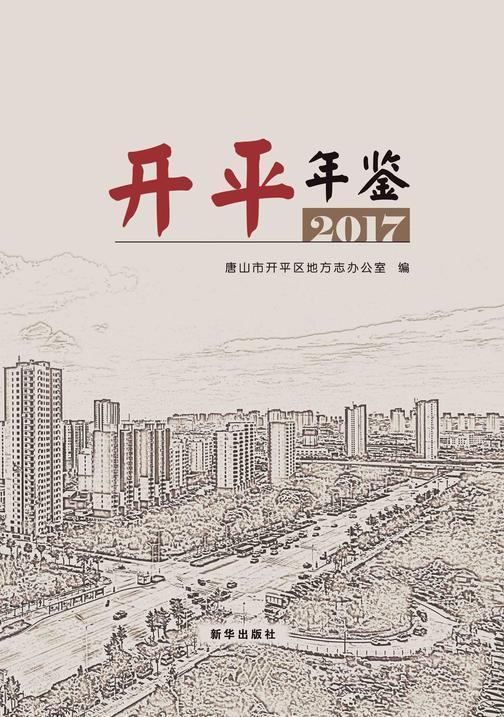 开平年鉴·2017