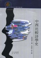 中西比較詩學史(仅适用PC阅读)