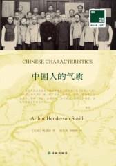 中国人的气质(壹力文库)