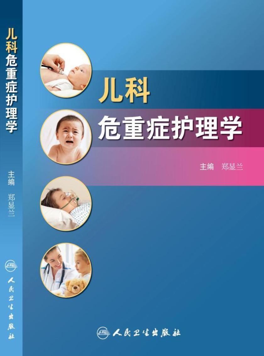 儿科危重症护理学