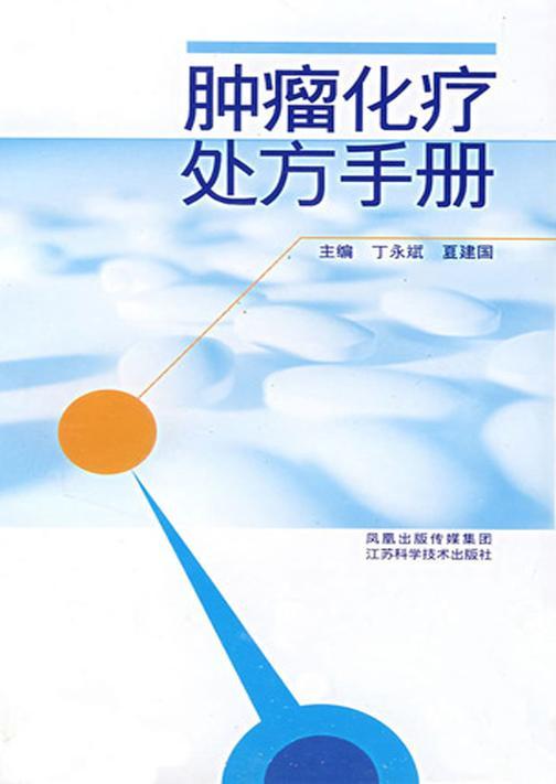 肿瘤化疗处方手册(仅适用PC阅读)