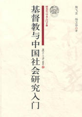 基督教与中国社会研究入门