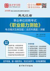 2018年黑龙江省事业单位招聘考试《职业能力测验》考点精讲及典型题(含历年真题)详解
