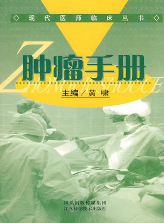 肿瘤手册(仅适用PC阅读)