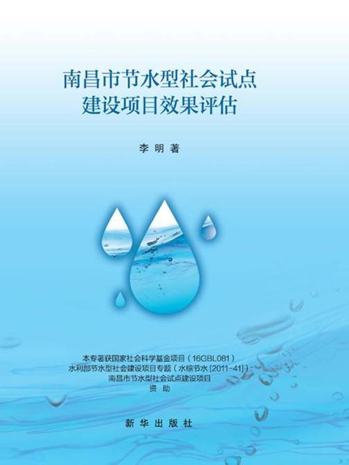 南昌市节水型社会试点建设项目效果评估