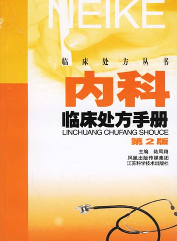 内科临床处方手册(第二版)(仅适用PC阅读)