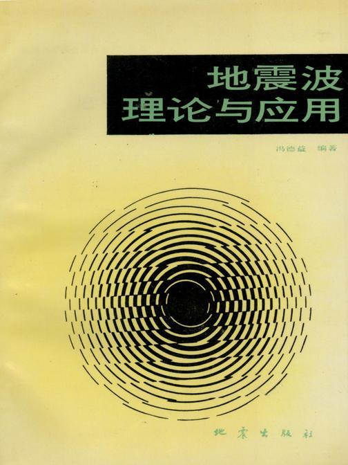 地震波理论与应用
